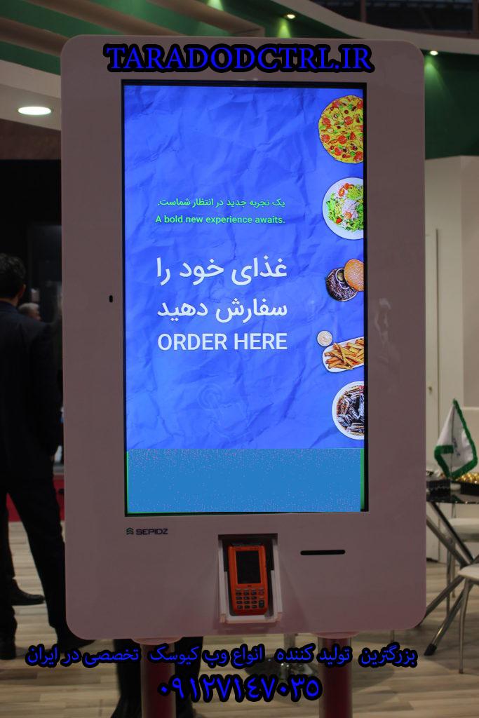 قیمت کیوسک لمسی سفارش غذا