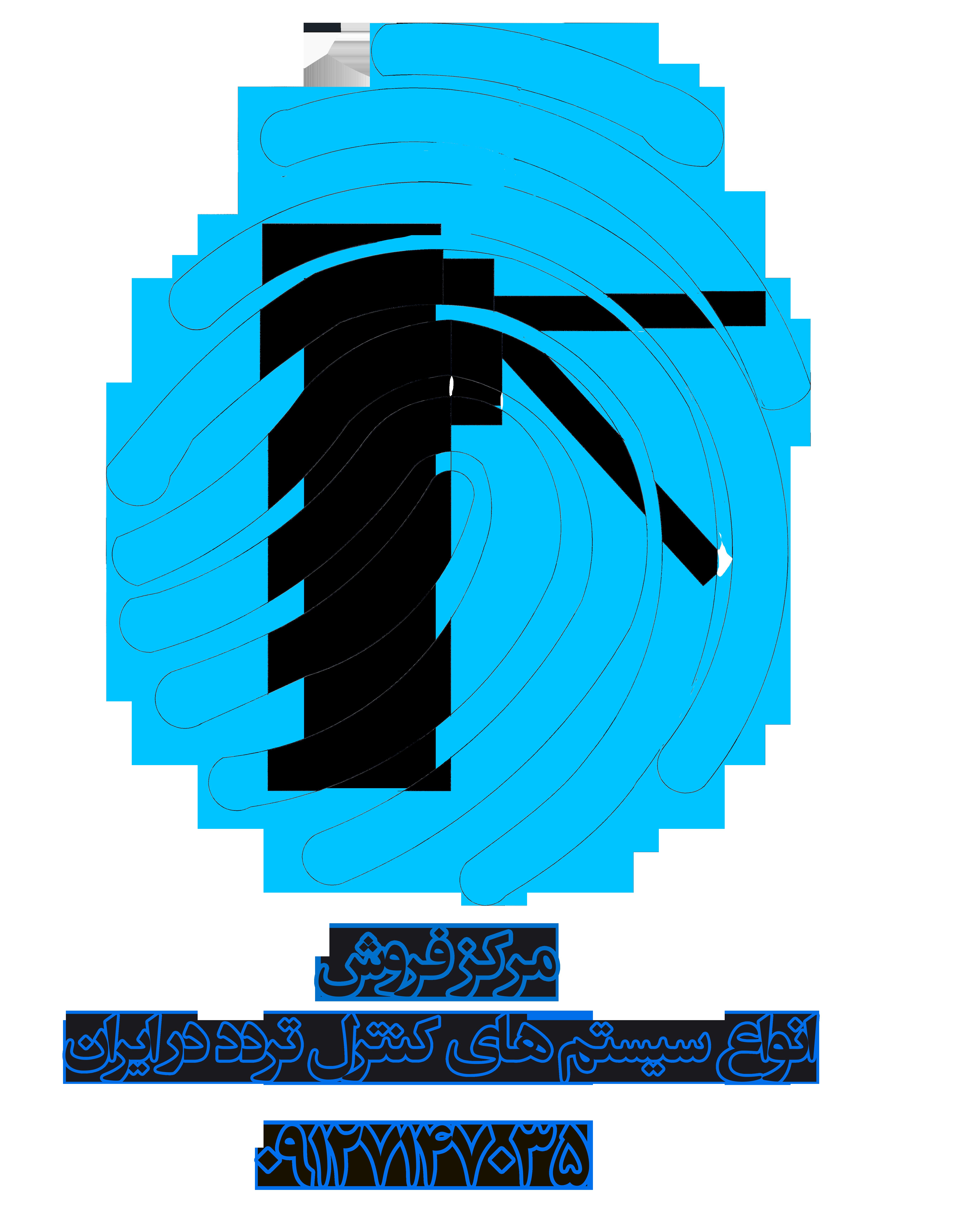 مرکز فروش انواع دستگاه امنیتی | تردد سی تی آر ال