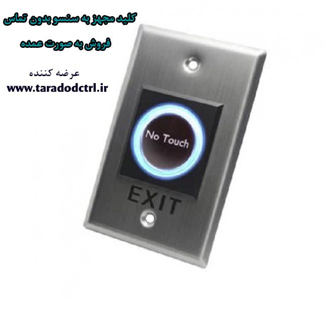 فروش کلید بدون تماس